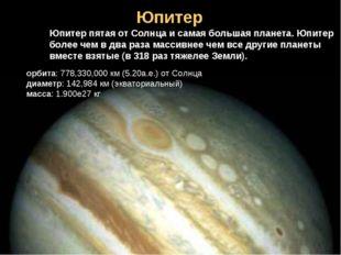 Юпитер Юпитер пятая от Солнца и самая большая планета. Юпитер более чем в два