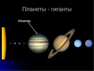 Планеты - гиганты Юпитер