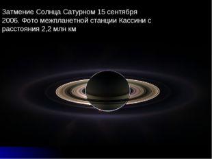 Затмение Солнца Сатурном 15 сентября 2006. Фото межпланетной станции Кассини