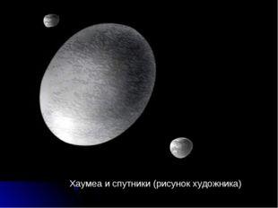 Хаумеа и спутники (рисунок художника)