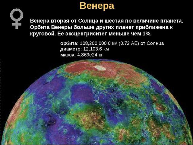Венера Венера вторая от Солнца и шестая по величине планета. Орбита Венеры бо...