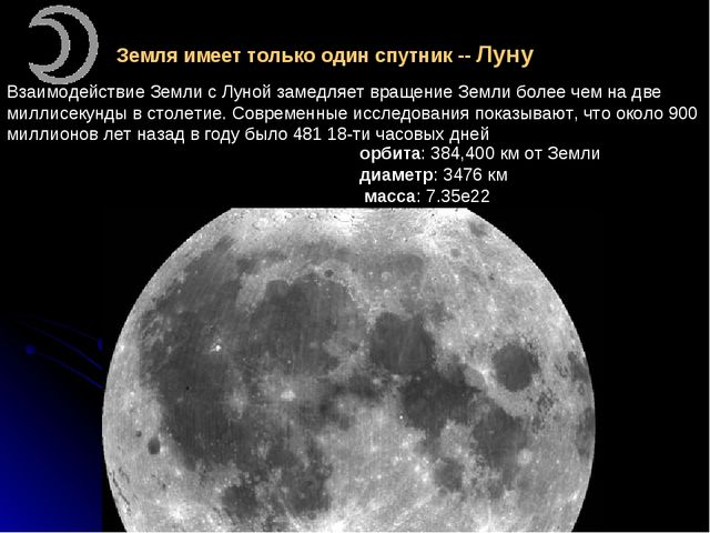 Земля имеет только один спутник -- Луну Взаимодействие Земли с Луной замедляе...