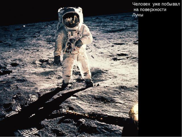 Человек уже побывал на поверхности Луны