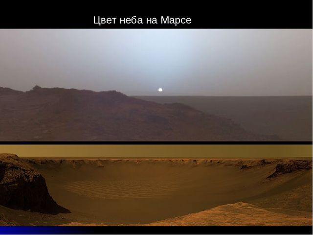 Цвет неба на Марсе