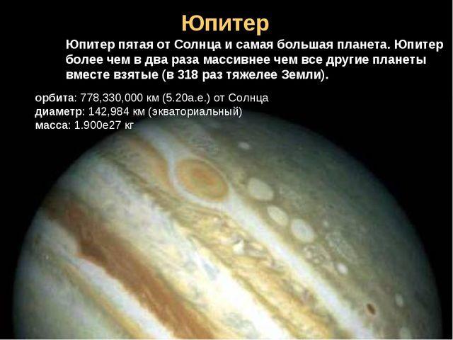 Юпитер Юпитер пятая от Солнца и самая большая планета. Юпитер более чем в два...