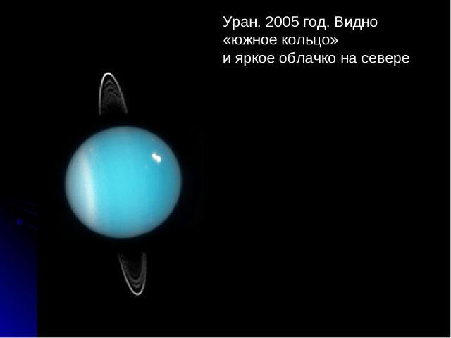 Уран. 2005 год. Видно «южное кольцо» и яркое облачко на севере