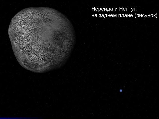 Нереида и Нептун на заднем плане (рисунок)