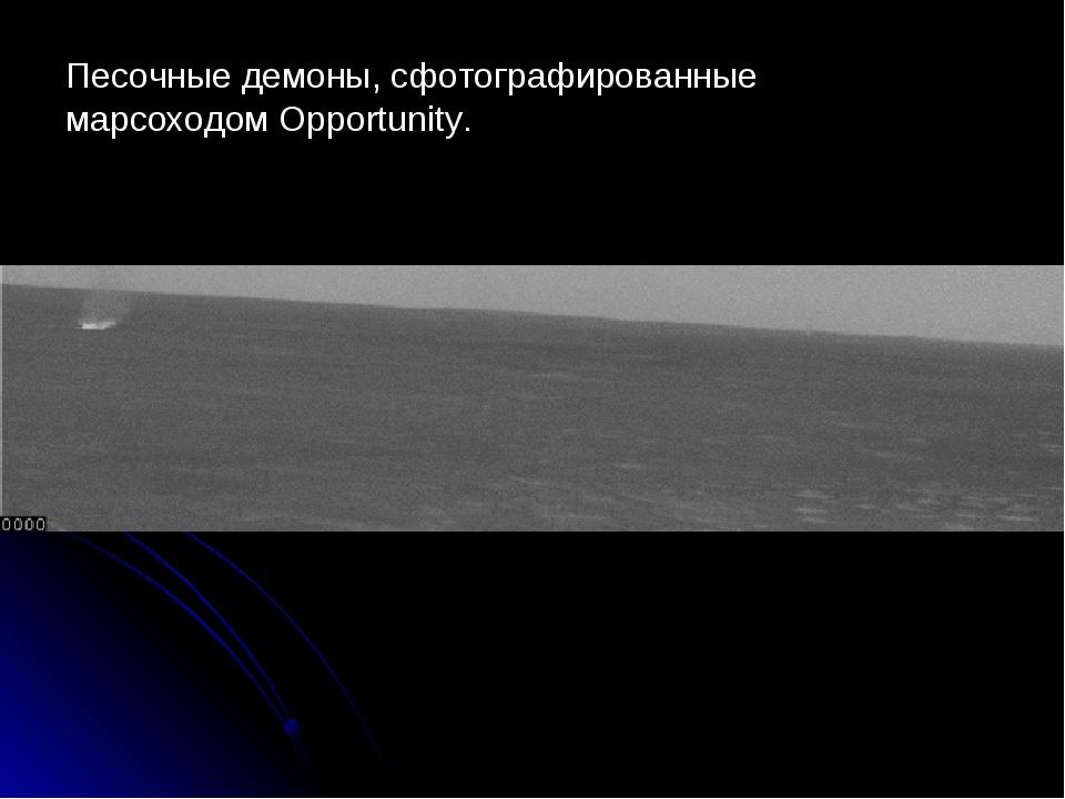 Песочные демоны, сфотографированные марсоходом Opportunity.