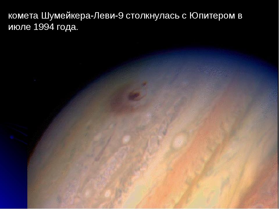 комета Шумейкера-Леви-9 столкнулась с Юпитером в июле 1994 года.