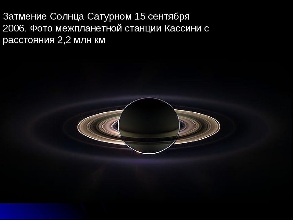 Затмение Солнца Сатурном 15 сентября 2006. Фото межпланетной станции Кассини...