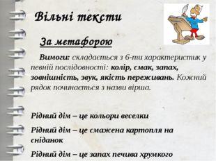Вільні тексти За метафорою Вимоги: складається з 6-ти характеристик у певній