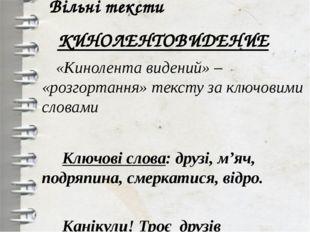 Вільні тексти КИНОЛЕНТОВИДЕНИЕ «Кинолента видений» – «розгортання» тексту за
