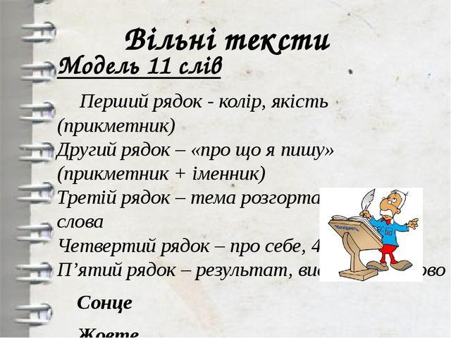 Вільні тексти Модель 11 слів Перший рядок- колір, якість (прикметник) Другий...