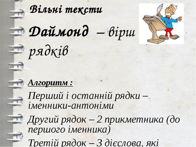 Вільні тексти Даймонд – вірш із 7 рядків Алгоритм : Перший і останній рядки –...
