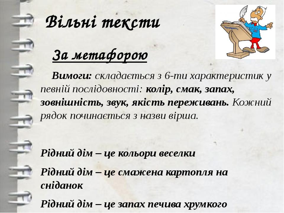 Вільні тексти За метафорою Вимоги: складається з 6-ти характеристик у певній...