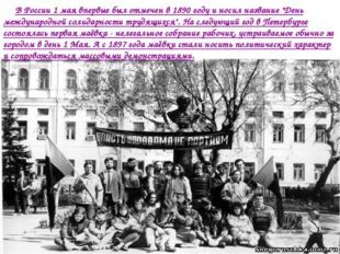 """В России 1 мая впервые был отмечен в 1890 году и носил название """"День"""