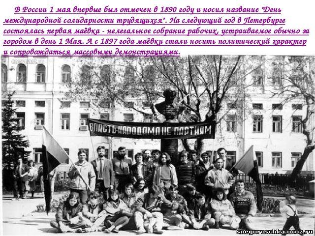 """В России 1 мая впервые был отмечен в 1890 году и носил название """"День..."""