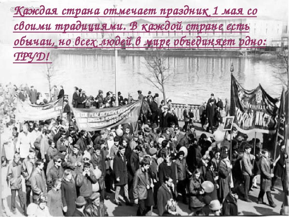 Каждая страна отмечает праздник 1 мая со своими традициями. В каждой стране е...