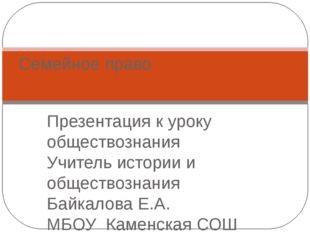 Презентация к уроку обществознания Учитель истории и обществознания Байкалова