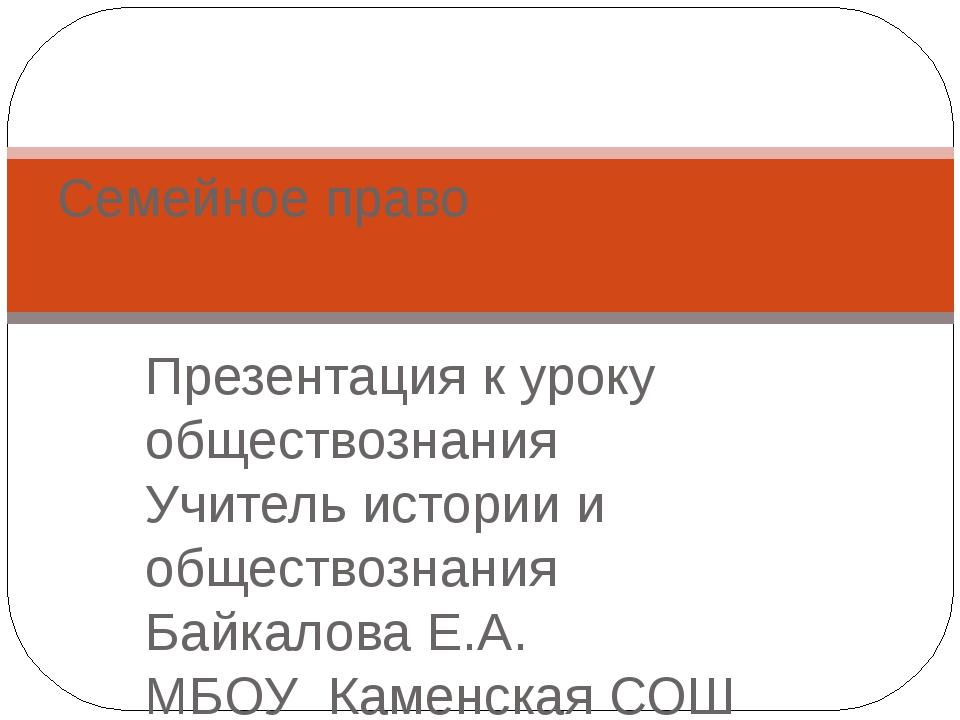 Презентация к уроку обществознания Учитель истории и обществознания Байкалова...