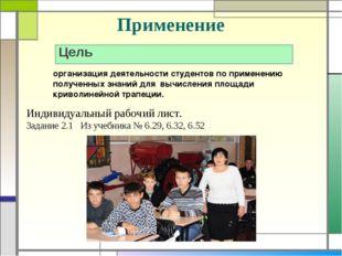 Применение Цель организация деятельности студентов по применению полученных з