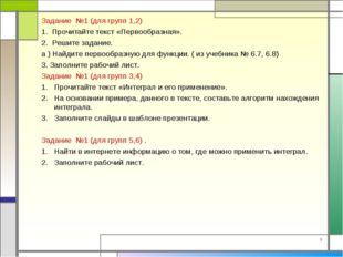 Задание №1 (для групп 1,2) 1. Прочитайте текст «Первообразная». 2. Решите зад