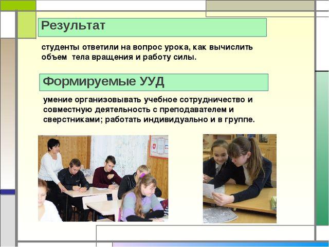 Результат студенты ответили на вопрос урока, как вычислить объем тела вращени...