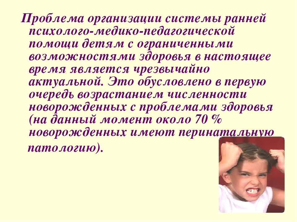Проблема организации системы ранней психолого-медико-педагогической помощи д...