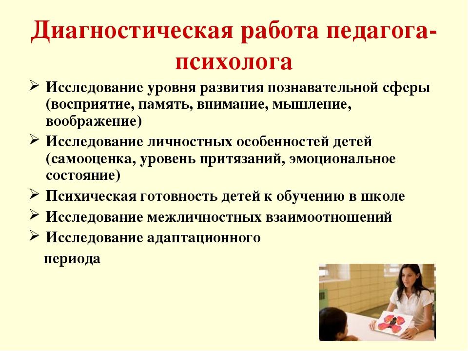 Диагностическая работа педагога-психолога Исследование уровня развития познав...