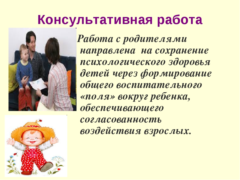 Консультативная работа Работа с родителями направлена на сохранение психологи...