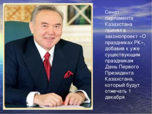 Сенат парламента Казахстана принял в законопроект «О праздниках РК», добавив