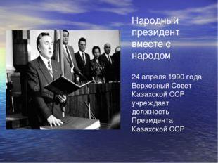 Народный президент вместе с народом 24 апреля 1990 года Верховный Совет Казах