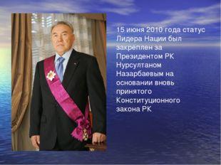 15 июня 2010 года статус Лидера Нации был закреплен за Президентом РК Нурсул