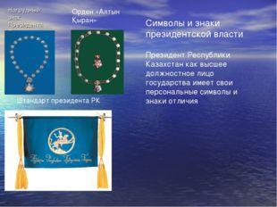 Нагрудный знак Президента РК Штандарт президента РК Орден «Алтын Қыран» Сим