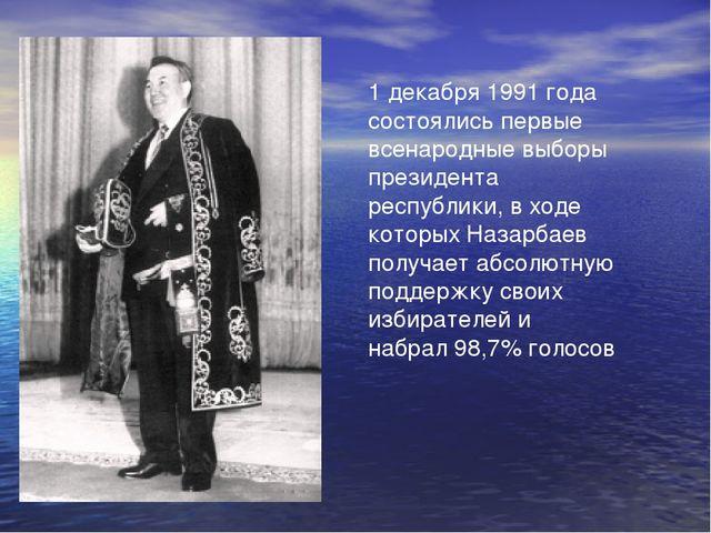 1 декабря 1991 года состоялись первые всенародные выборы президента республи...