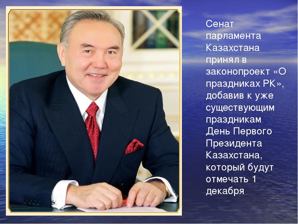 Сенат парламента Казахстана принял в законопроект «О праздниках РК», добавив...
