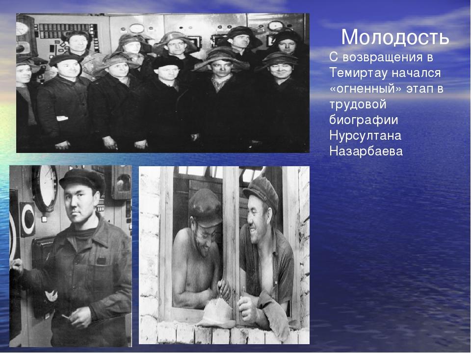 Молодость С возвращения в Темиртау начался «огненный» этап в трудовой биогра...