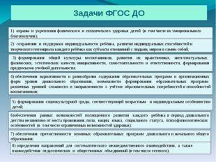 Задачи ФГОС ДО 1) охраны и укрепления физического и психического здоровья дет