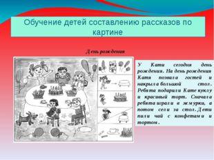 Обучение детей составлению рассказов по картине День рождения У Кати сегодня