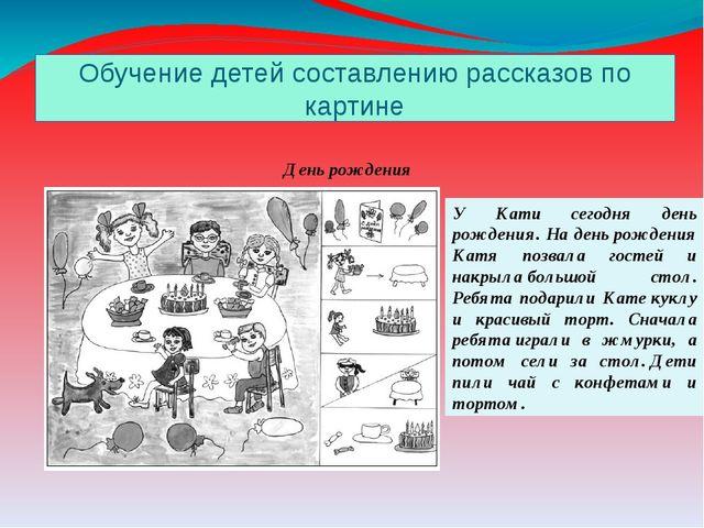 Обучение детей составлению рассказов по картине День рождения У Кати сегодня...