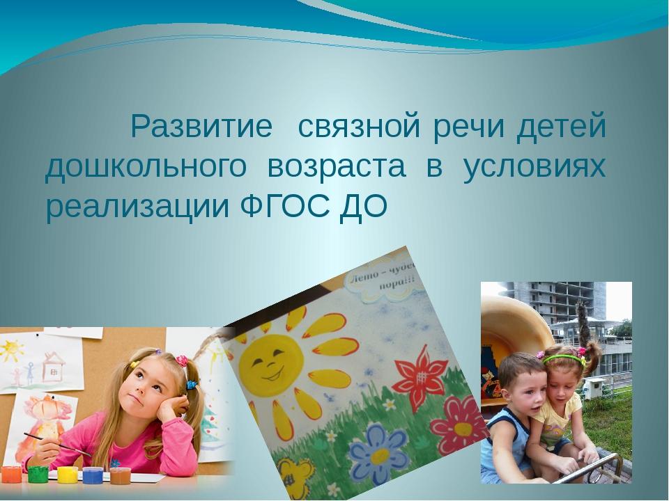 Развитие связной речи детей дошкольного возраста в условиях реализации ФГОС ДО