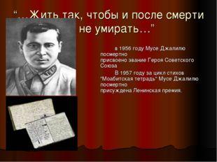 """""""…Жить так, чтобы и после смерти не умирать…"""" в 1956 году Мусе Джалилю посмер"""