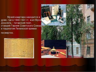 Музей-квартира находится в доме, где в 1940-1941 гг. жил Муса Джалиль - тата