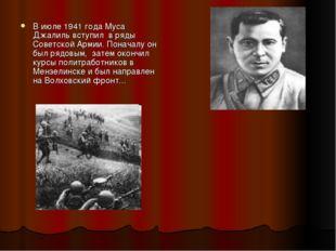 В июле 1941 года Муса Джалиль вступил в ряды Советской Армии. Поначалу он был