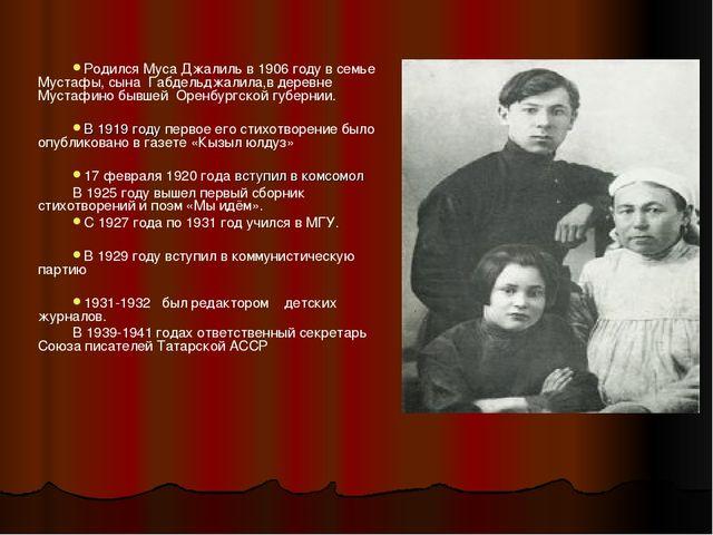 Родился Муса Джалиль в 1906 году в семье Мустафы, сына Габдельджалила,в дерев...