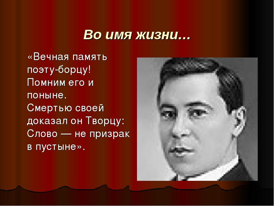 «Вечная память поэту-борцу! Помним его и поныне. Смертью своей доказал он Тво...