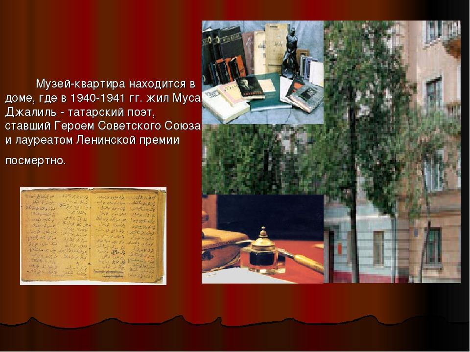 Музей-квартира находится в доме, где в 1940-1941 гг. жил Муса Джалиль - тата...