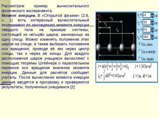 Рассмотрим пример вычислительного физического эксперимента. Момент инерции.В...