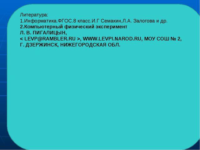 Литература: 1.Информатика.ФГОС.8 класс.И.Г Семакин,Л.А. Залогова и др. 2.Комп...