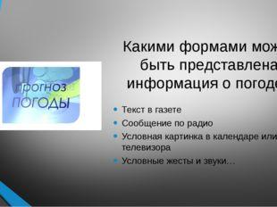 Какими формами может быть представлена информация о погоде? Текст в газете Со